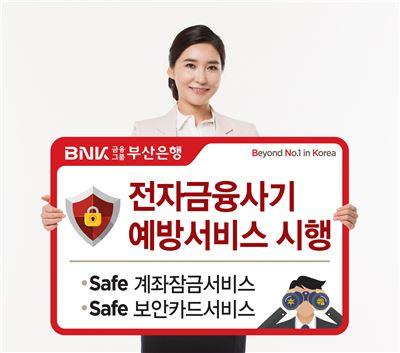 부산銀, 전자금융사기 예방 서비스 시행