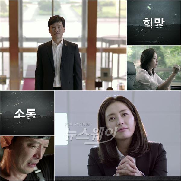 '어셈블리' 정재영·송윤아, 청량제 같은 정치드라마 이끌까… 2차 티저 공개