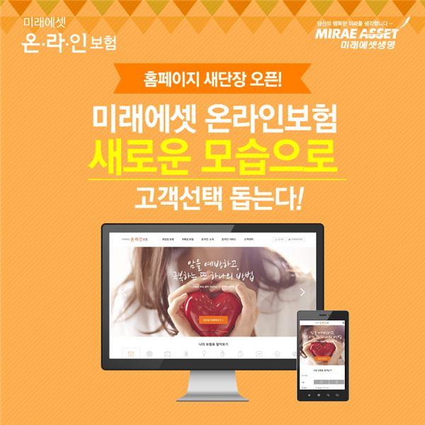 미래에셋 온라인보험 홈페이지 새 단장 오픈
