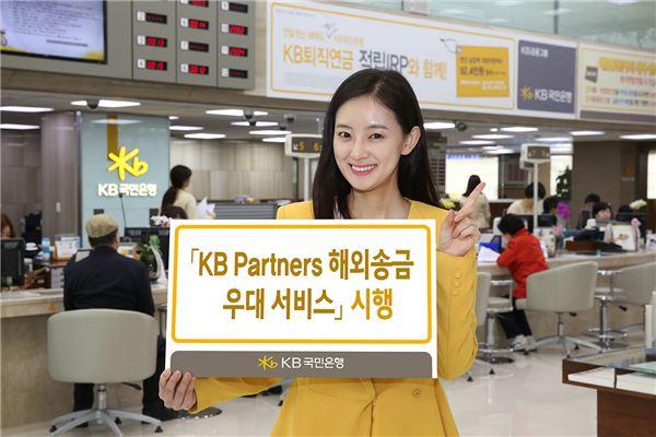 KB국민은행, 해외송금 할인 이벤트 실시