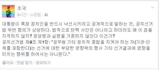 """조국 교수 """"朴 대통령 발언 선거법 위반 혐의 상당"""""""