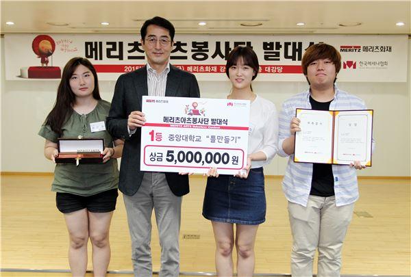 메리츠화재, 대학생 '아츠봉사단' 발대식 개최