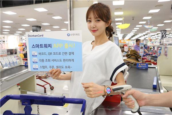 신한카드, 업계 최초 스마트워치로 앱카드 결제 시작
