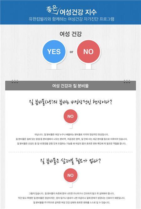 유한킴벌리, '좋은 여성 건강 지수' 제공