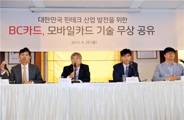 BC카드, 모바일카드 원천기술 무상 공유 결정