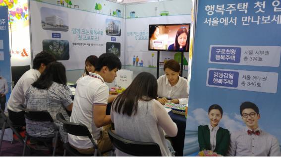 국토부, 행복주택 신혼부부 설명회 개최