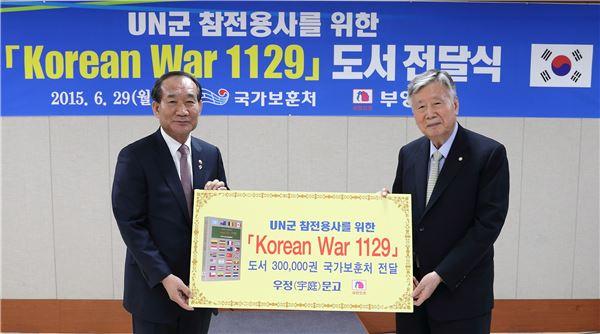 이중근 회장, 6·25전쟁 1129일 영문판 국가보훈처에 전달