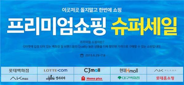 G마켓-옥션, 유통업체 10개사 '여름 정기 세일' 진행