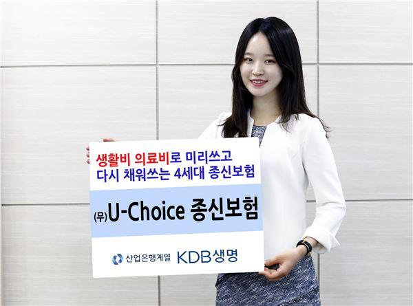 KDB생명, 'U-Choice 종신보험' 출시