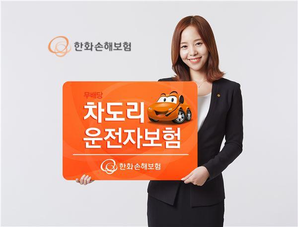 한화손보, '차도리 운전자보험' 신상품 출시