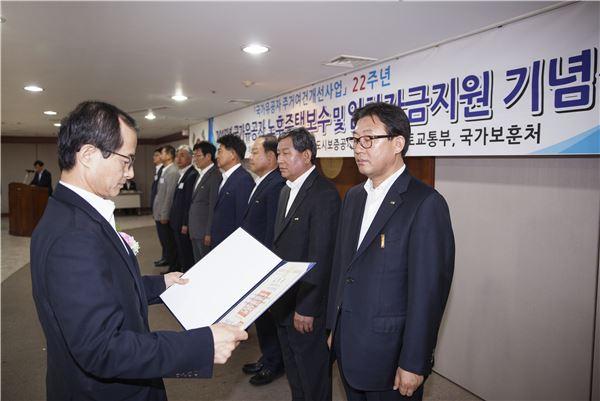 주건협, '2015 국가유공자 노후주택보수 및 임차자금전달 기념식' 개최