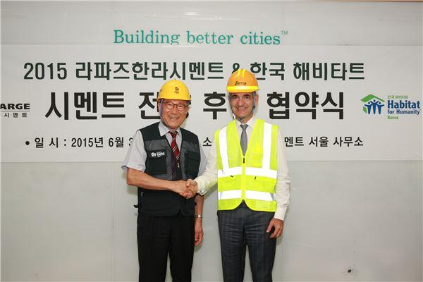 라파즈한라시멘트, 한국해비타트 '희망의 집짓기'에 시멘트 전량 지원