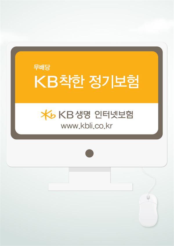 KB생명, 인터넷보험 시장 진출