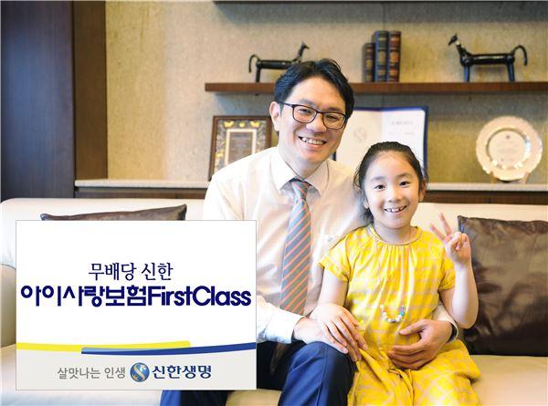 신한생명, ' 아이사랑보험FirstClass' 출시