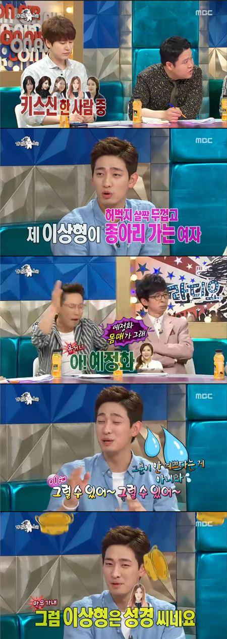 """윤박, 이상형 언급에 """"예정화, 얼굴이 내 스타일 아니다"""" 솔직"""