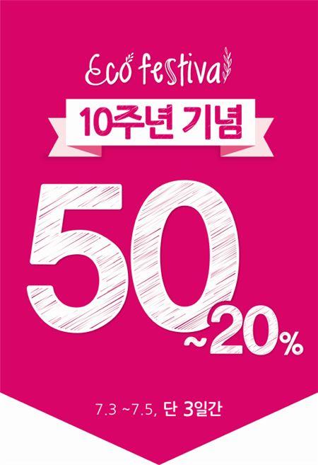 LG생활건강 비욘드, 10주년 기념 최대 50% 세일