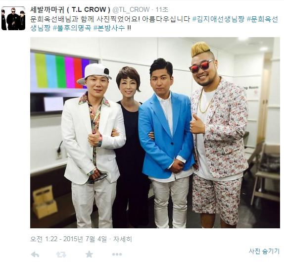 """세발까마귀, '불후의 명곡' 문희옥 편 재출연…""""다른 음악을 보여주겠다"""""""