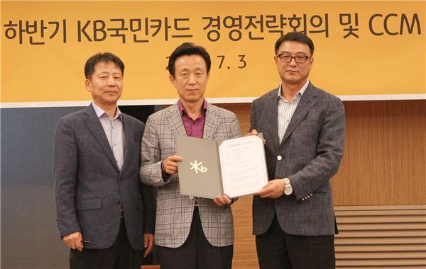 KB국민카드, '소비자중심경영' 선포식 개최
