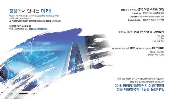 전경련, 이달 평창서 '전경련 CEO 하계포럼' 개최