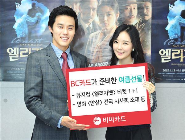 BC카드, 뮤지컬 '엘리자벳' 티켓 1+1 이벤트 진행