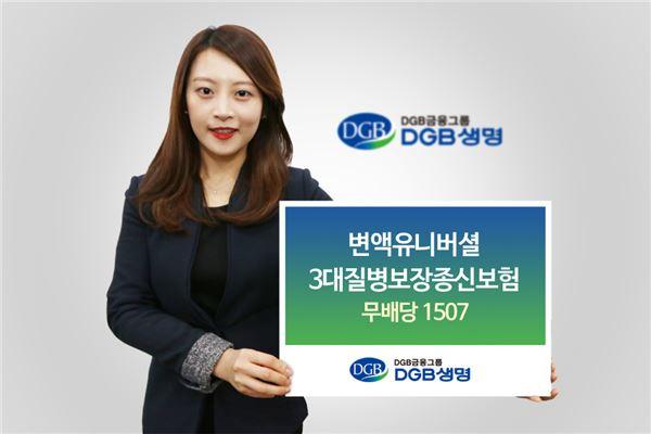 DGB생명, '변액유니버셜3대질병보장종신보험' 출시