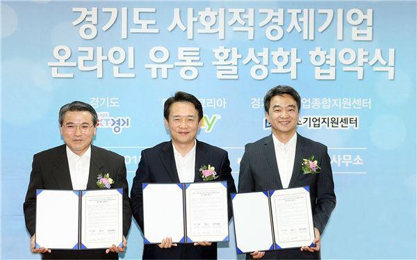 이베이코리아, 경기도 사회적경제기업 온라인 유통 활성화 MOU 체결