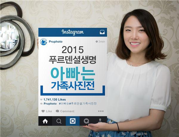 푸르덴셜생명, '아빠는 가족사진전' 개최