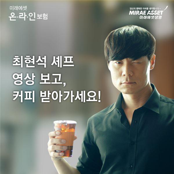 """미래에셋생명 """"최현석 셰프 영상 보고 엔제리너스 커피 받아가세요"""""""