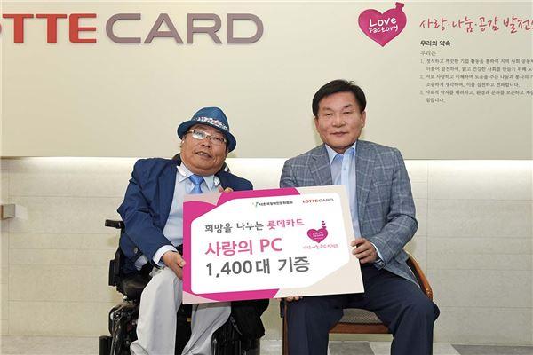 롯데카드, 한국장애인문화협회에 사랑의 PC 1400대 기증