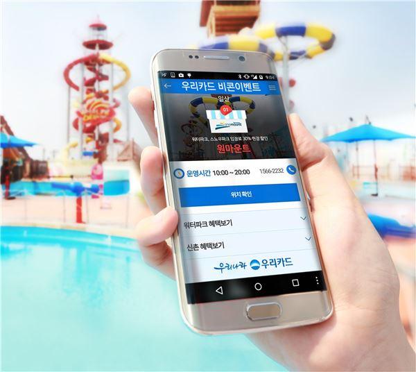 우리카드, 스마트폰 위치정보 활용한 비콘 시범서비스 개시