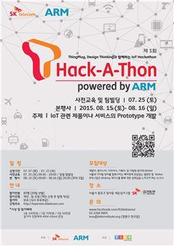 SK텔레콤. ARM과 국내 최대 규모 IoT 해카톤 개최