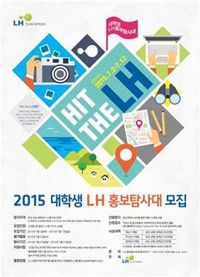 LH, 오는 17일까지 'LH홍보탐사대' 모집