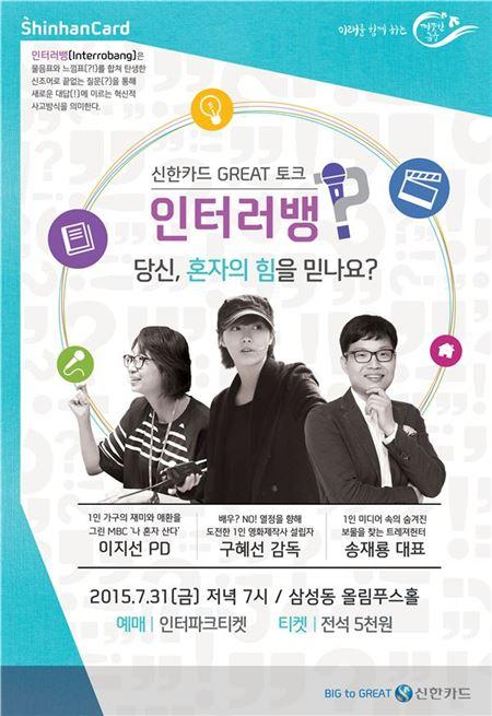 신한카드, 'GREAT 토크 인터러뱅'으로 젊은 세대 소통 나서