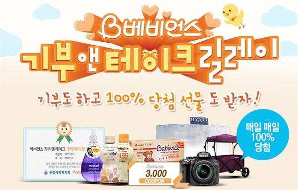 LG생활건강, '베비언스 기부 앤 테이크' 캠페인