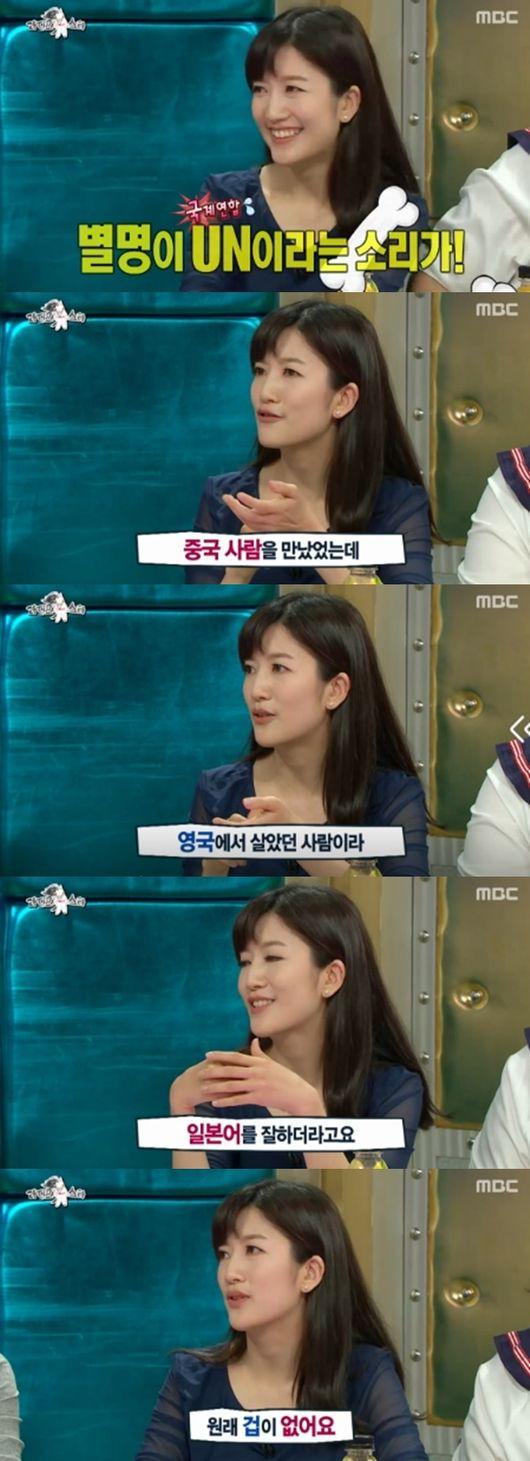 """'라디오스타' 장소연, 윤박에 """"코에 점 색기 있다…발라당 까진 것"""" 폭소!"""