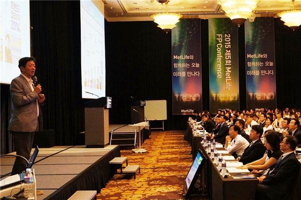 메트라이프생명, 2015 제5회 종합재무설계 컨퍼런스 개최