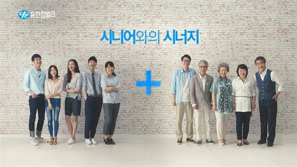 유한킴벌리, '시니어가 자원입니다' 시즌 2 시작