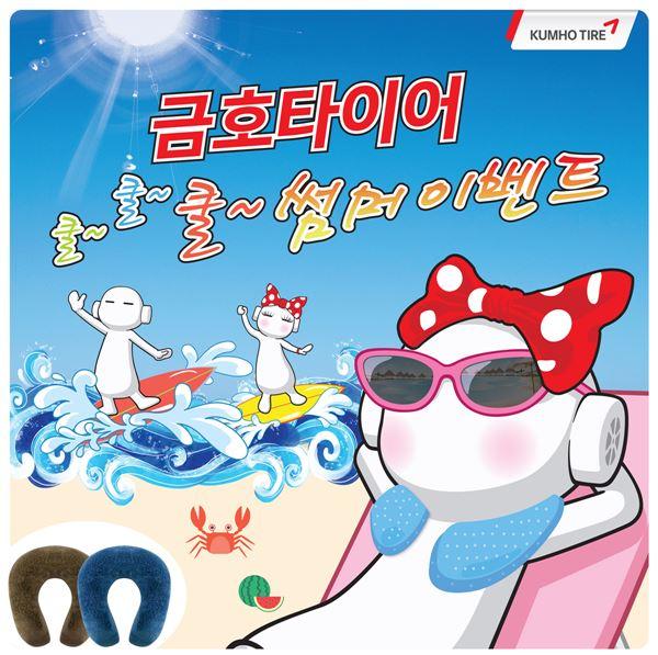 금호타이어, 내달 15일까지 '쿨썸머 이벤트' 진행