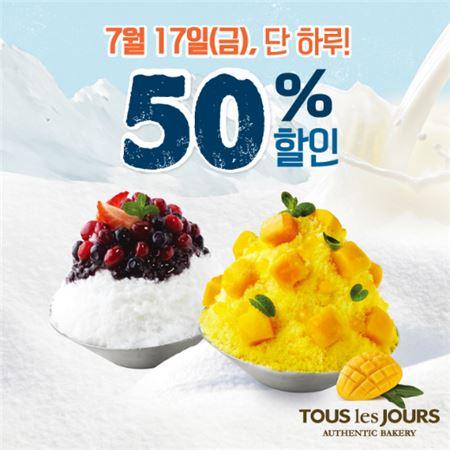 뚜레쥬르, 17일 단 하루 우유 빙수 반값 할인 프로모션