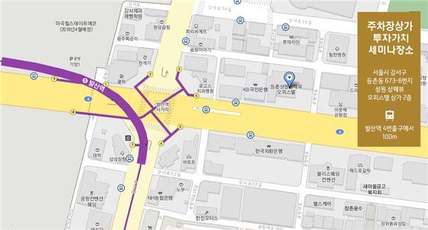 신도시, 택지지구 주차장 전용 상가 투자가치 세미나 개최