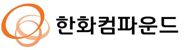 한화케미칼, 자회사 컴파운드 사업 합병···'한화컴파운드' 출범