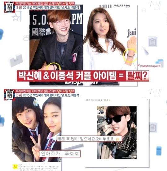 박신혜·이종석, '커플팔찌·의성어' 커플의심 증거