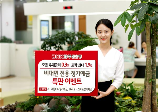 부산銀, 온라인 고객 대상 특판 이벤트 진행