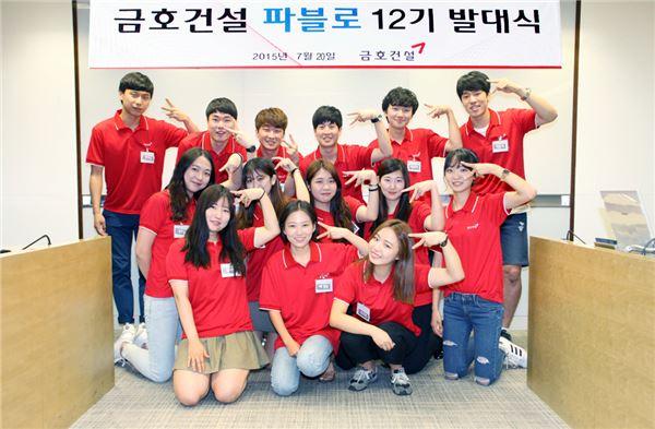 금호건설, 대학생 홍보대사 12기 발대식 개최