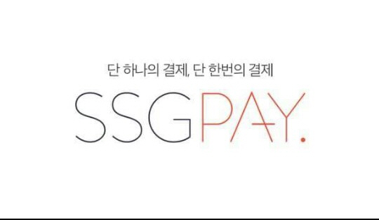 정용진 부회장의 야심작, 모바일 결제시스템 'SSG 페이' 23일 출시