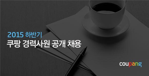 쿠팡, 2015 하반기 경력직 공개채용 실시