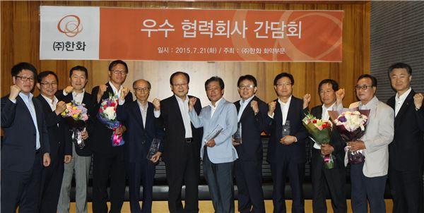 한화, 우수협력회사 간담회 개최