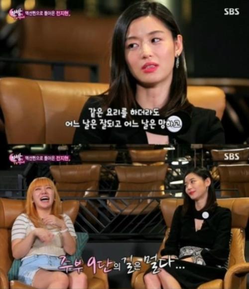 """전지현 임신, 그녀의 요리 솜씨는?…""""같은 요리를 해도 그때그때 달라요"""""""