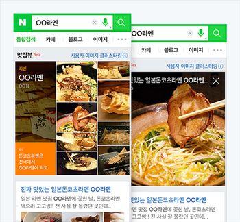 네이버, 이미지 검색으로 정보 찾는 '멀티미디어 검색' 오픈