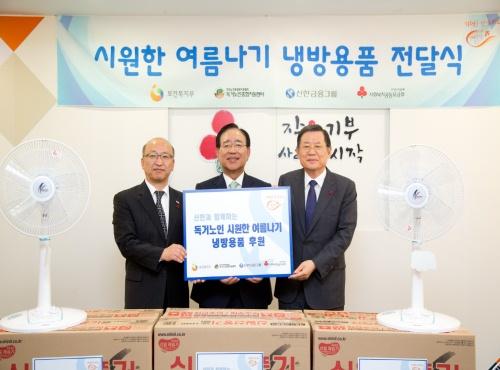 신한금융그룹, 독거노인에 냉방용품 지원